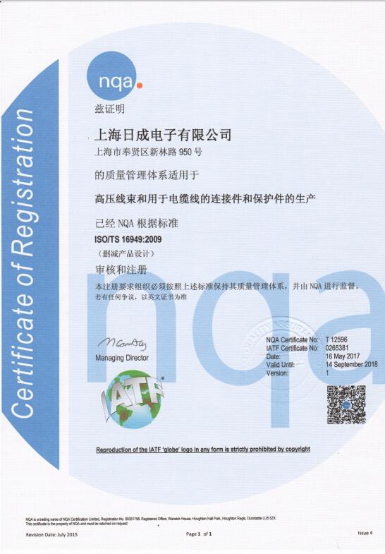 TS16949 中文
